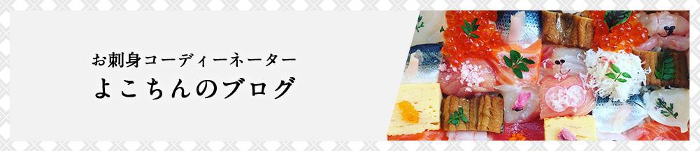 加須市の魚屋『魚進』お刺身コーディネータよこちんのブログ